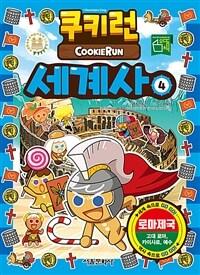 쿠키런 세계사 4