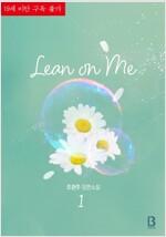 [세트] [BL] 린 온 미(Lean on me) (총2권/완결)