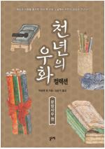 [세트] 천년의 우화 컬렉션 : 문방사우 편 (총4권)