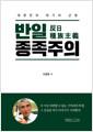 [eBook] 반일종족주의