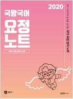 2020 국어 마무리에 날개를 달아줄 국왕국어 요정노트
