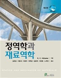 정역학과 재료역학 / 제5판