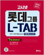 2019 하반기 고시넷 롯데그룹 L-TAB 조직.직무적합도검사 인문계(상경계)