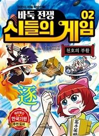 바둑전쟁 신들의 게임 2