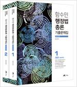 2020 함수민 행정법총론 기출문제집 압축과 훈련 - 전2권