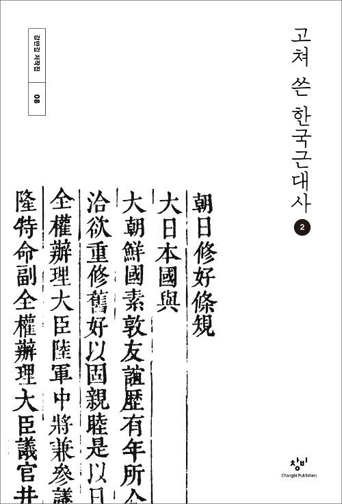고쳐 쓴 한국근대사 2 (큰글자도서)