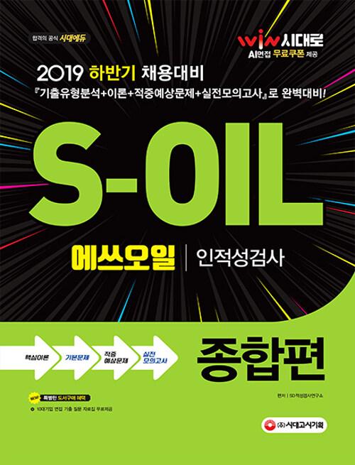 2019 S-OIL(에쓰오일) 인적성검사 종합편