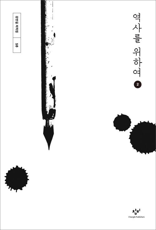 역사를 위하여 2 (큰글자도서)