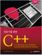 전문가를 위한 C++ (개정4판)