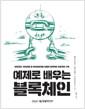 [eBook] 예제로 배우는 블록체인