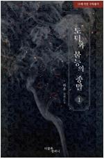[세트] [BL] 도덕과 불능의 종말 (총2권/완결)