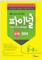 [중고] 안쌤의 창의적 문제 해결력 파이널 50제 수학 초등 3~4학년 (2019년)
