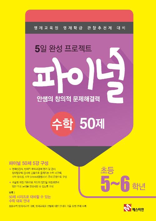 안쌤의 창의적 문제 해결력 파이널 50제 수학 초등 5~6학년 (2019년)