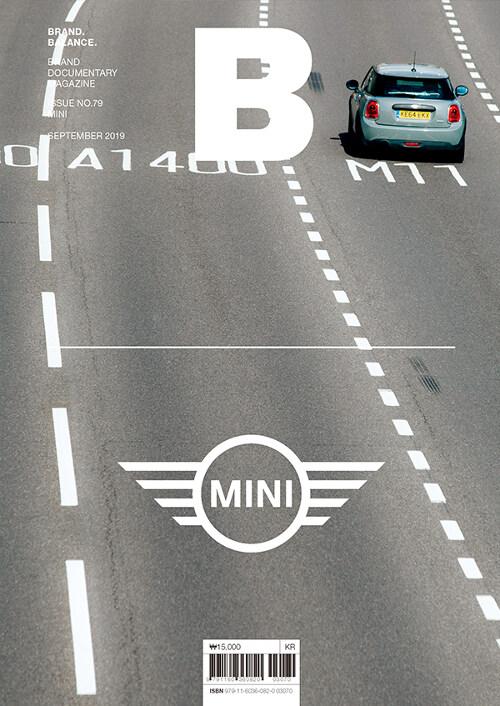 매거진 B (Magazine B) Vol.79 : 미니 (MINI)