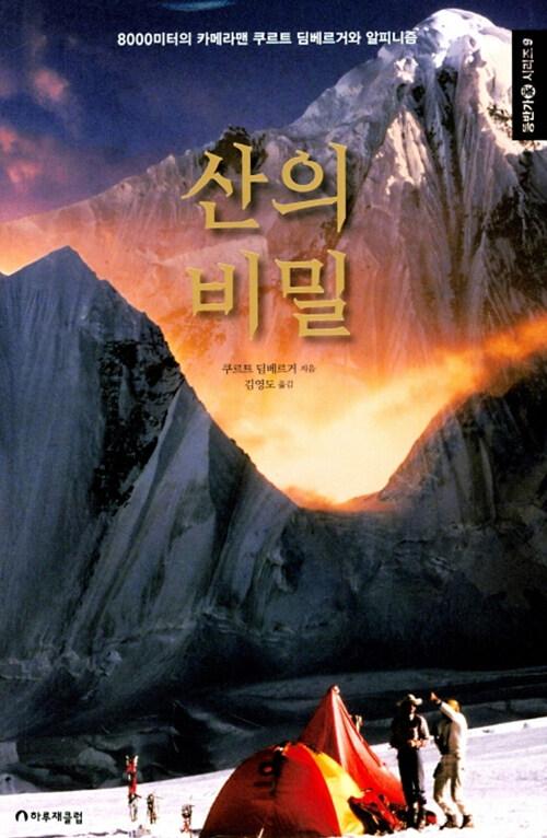 산의 비밀