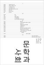 문학과 사회 127호 - 2019.가을 (본책 + 하이픈)