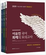 2020 이유진 국어 화제의 모의고사 시즌 1.2.3 세트 - 전3권