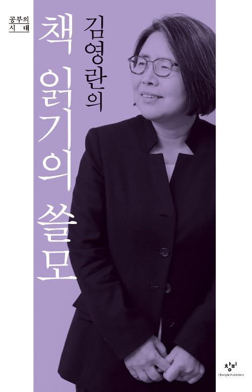 김영란의 책 읽기의 쓸모 (큰글자도서)