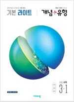 개념 + 유형 라이트 초등 수학 3-1 (2020년)