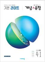 개념 + 유형 라이트 초등 수학 4-1 (2020년)