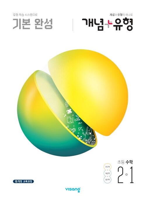 개념 + 유형 초등 수학 2-1 (2020년)
