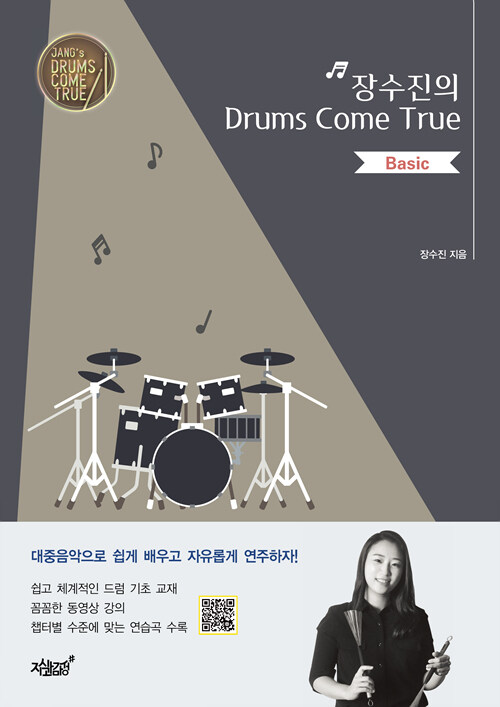 장수진의 Drums Come True : Basic