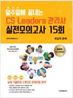 2020 일주일에 끝내는 CS리더스관리사(CS Leaders) 실전모의고사 15회