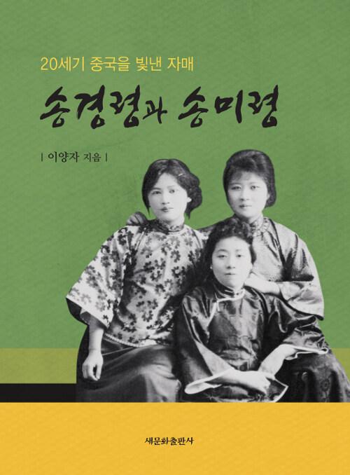 20세기 중국을 빛낸 자매 송경령과 송미령