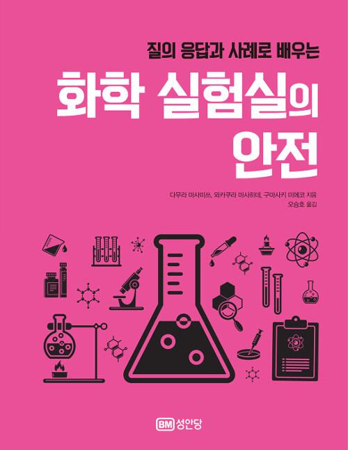 화학 실험실의 안전