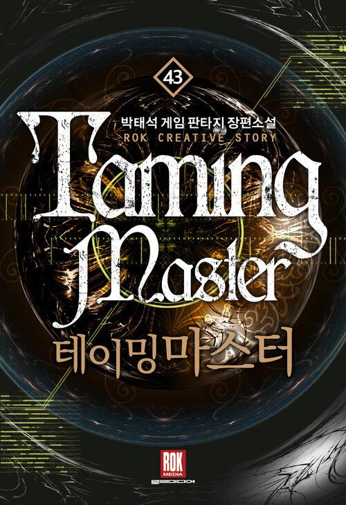 테이밍 마스터 43