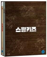스윙키즈 [비디오녹화자료] / Blu-ray ed