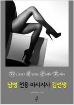 [합본] 남성 전용 마사지사 김 선생 (전5권/완결)