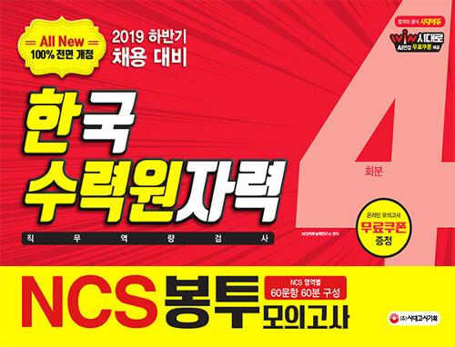 2019 All-New NCS 한국수력원자력(한수원) 직무역량검사 봉투모의고사 4회분