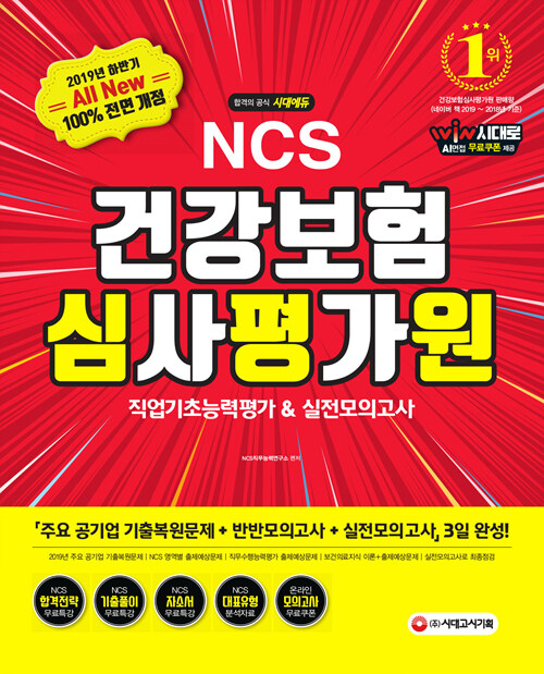 [중고] 2019 All-New NCS 건강보험심사평가원(심평원) 직업기초능력평가 & 실전모의고사