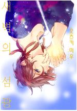 [고화질] [B-가든] 새벽의 섬광