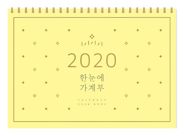 2020 한눈에 가계부