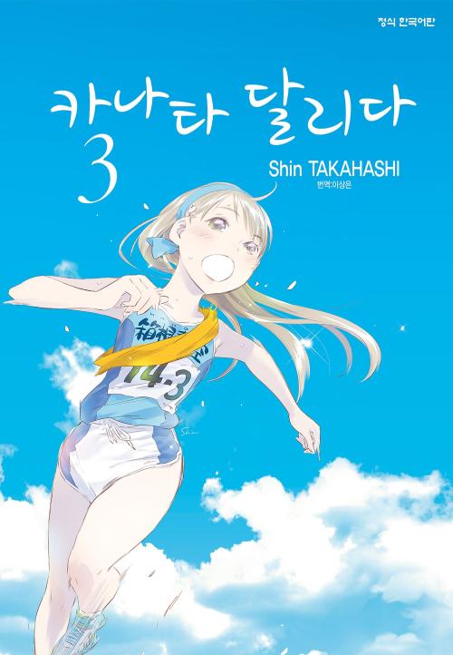 [고화질] 카나타 달리다 03