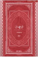 [BL] 구애담(九愛談) 시리즈 6- 구미호뎐