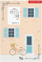 [세트] [GL] 이웃집 그녀 (총2권/완결)