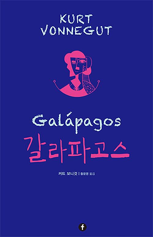 갈라파고스