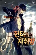 [세트] 그 헌터의 자취방 (총9권/완결)