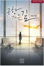 [세트] [BL] 공항 가는 길 (외전 포함) (총3권/완결)