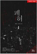 [세트] [BL] 폐허 (총4권/완결)