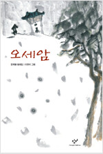 [큰글자도서] 오세암