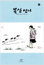 [큰글자도서] 몽실 언니 2