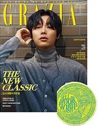그라치아 GRAZIA Korea B형 2019.10 (표지 : 류준열)