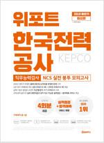 2019 하반기 위포트 한국전력공사 KEPCO 직무능력검사 NCS 실전 봉투 모의고사