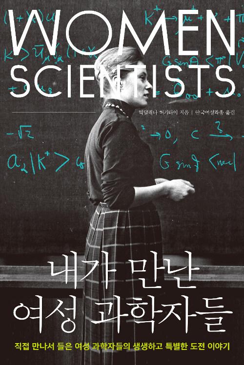 내가 만난 여성 과학자들