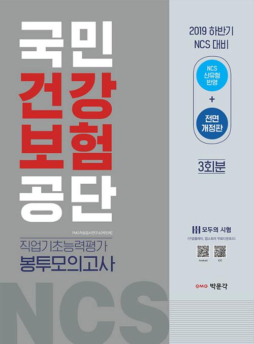 2019 하반기 NCS 국민건강보험공단 직업기초능력평가 봉투모의고사 3회분