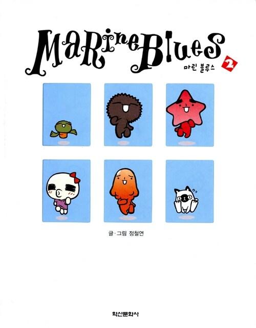 마린 블루스 2